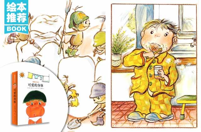 《可爱的身体》系列绘本向孩子们展示了包括蛀牙,大便